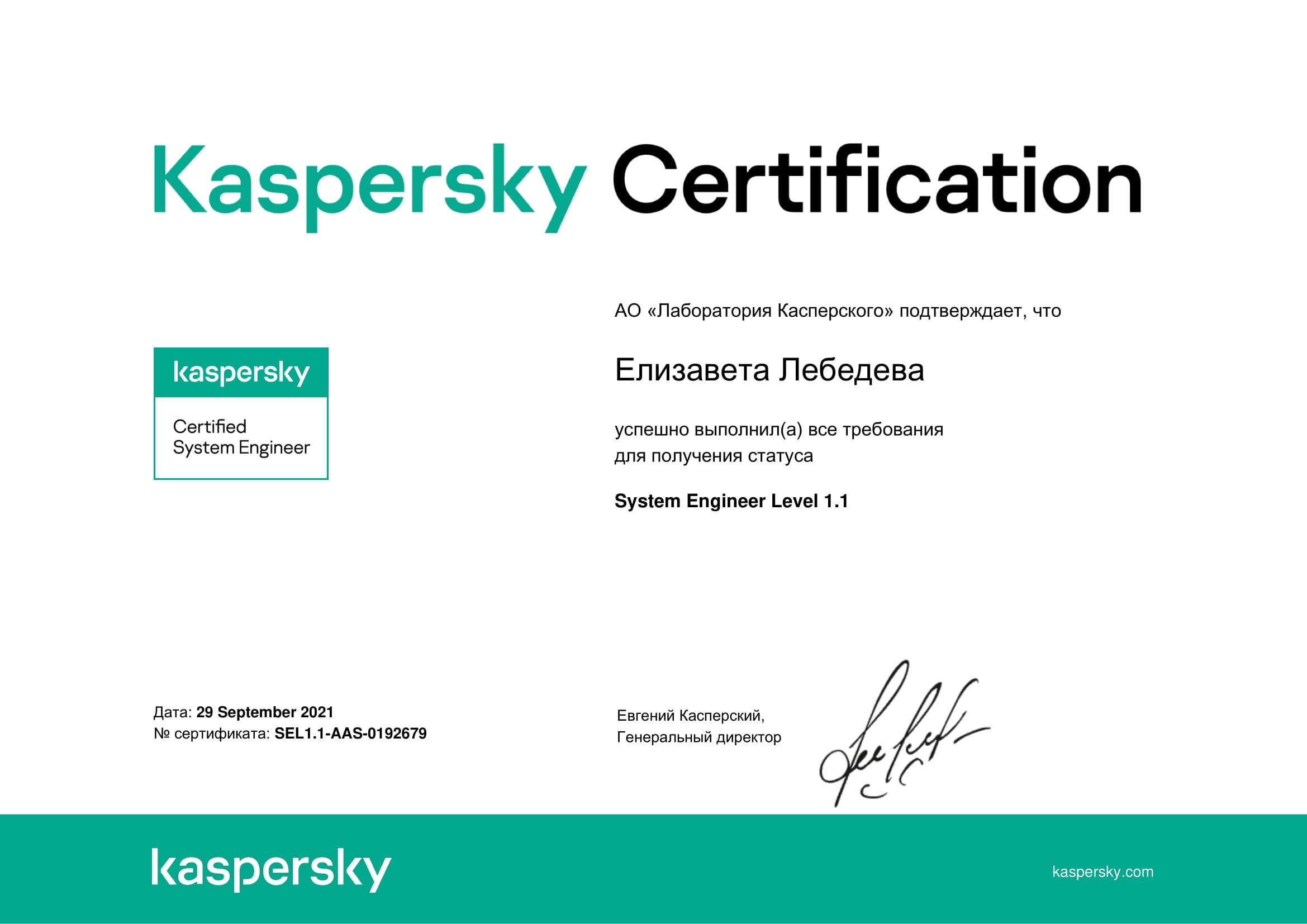 Kaspersky сертификат
